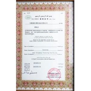 哈拉证(Halal certificate)