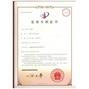包装机发明专利证书