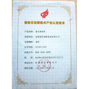 安徽省高新技术产品认定证书