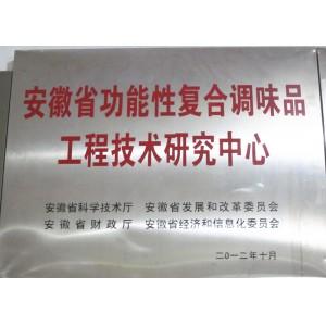 安徽省功能性复合调味品工程技术研究中心