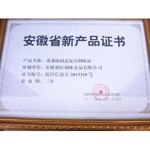 安徽省新产品证书 (番茄味固态复合调味品)