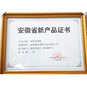 安徽省新产品证书(风味增强肽)