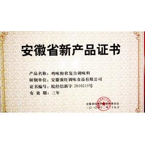 安徽省新产品证书(鸡味粉状复合调味料)