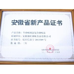 安徽省新产品证书(牛肉味固态复合调味品)