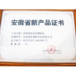 安徽省新产品证书(虾味固态复合调味料)