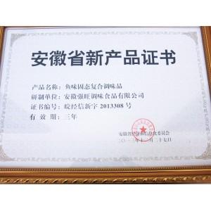 安徽省新产品证书(鱼味固态复合调味品)