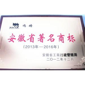 安徽省著名商标.