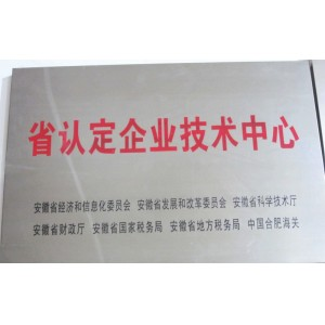 省认定企业技术中心