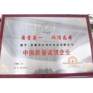 中国质量诚信企业