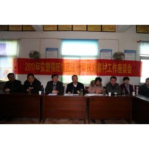 2017年安徽环球体育官网下载集团结对帮扶刘寨村工作座谈会